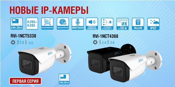 Новые интеллектуальные IP-камеры 1 серии