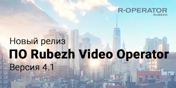 Новый релиз ПО Rubezh Video Operator. Версия 4.1