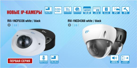 Новые интеллектуальные IP-камеры