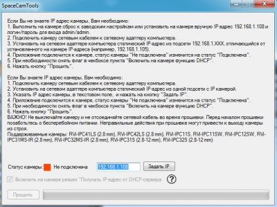 Обновленная утилита SpaceCamTools для IP-видеокамер RVi