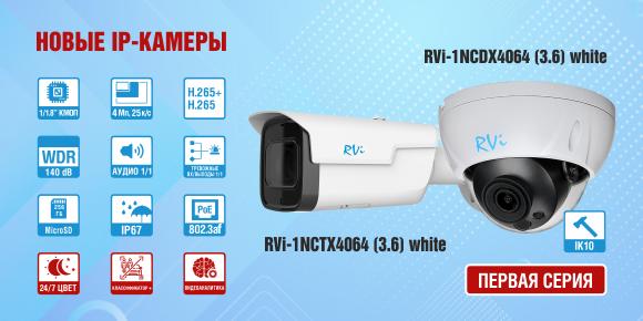 Впервые в ассортименте RVi камеры, способные работать в цветном режиме в ночное время