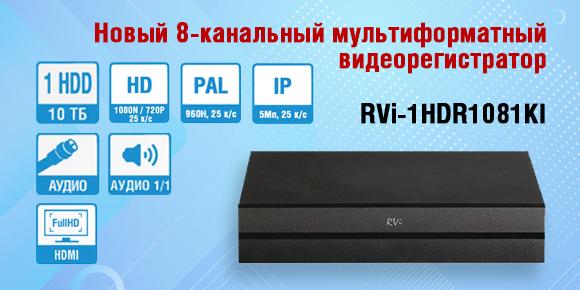 Новый 8-канальный мультиформатный видеорегистратор RVi-1HDR1081KI