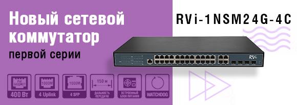 Новый сетевой коммутатор RVi-1NSM24G-4C