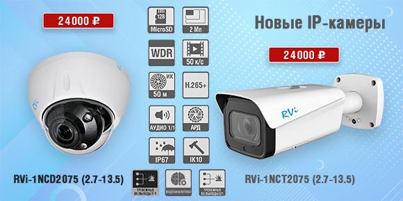 Новые интеллектуальные IP-камеры RVi-1NCD2075 (2.7-13.5) и RVi-1NCT2075 (2.7-13.5)