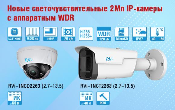 Новые светочувствительные 2Мп IP-камеры с аппаратным WDR
