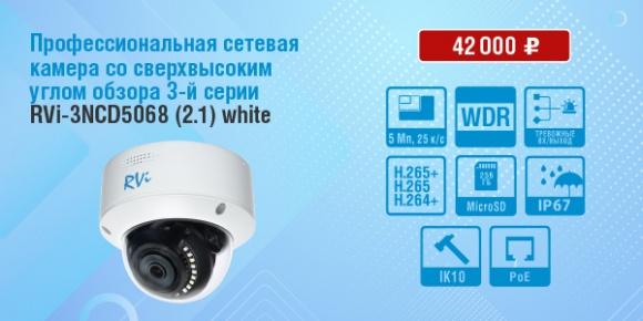 Новая IP-камера RVi-3NCD5068 (2.1) – чтобы больше видеть, слышать и предупреждать