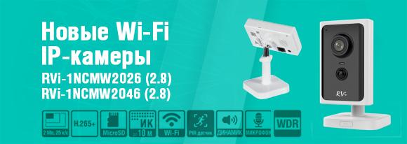 Новые Wi-Fi IP-камеры видеонаблюдения RVi первой серии