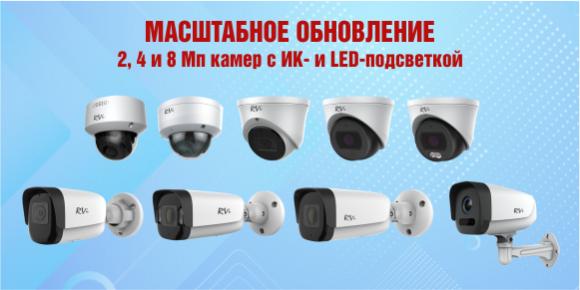 Масштабное обновление 2, 4 и 8 Мп камер с ИК- и LED-подсветкой