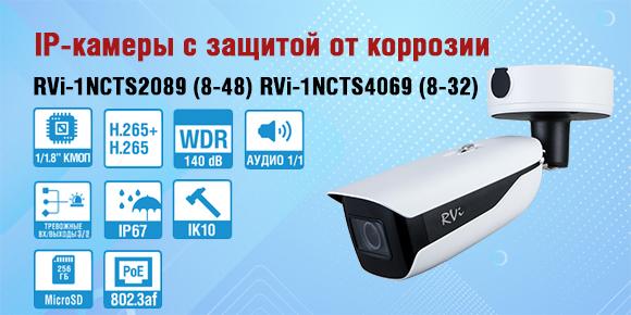 Новые IP-камеры RVi-1NCTS2089 (8-48) и RVi-1NCTS4069 (8-32) с защитой от коррозии