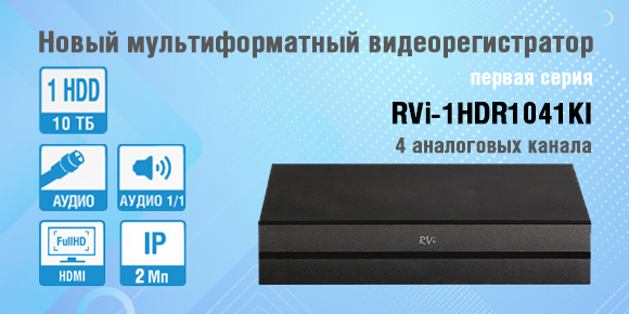 Новый мультиформатный видеорегистратор RVi-1HDR1041KI