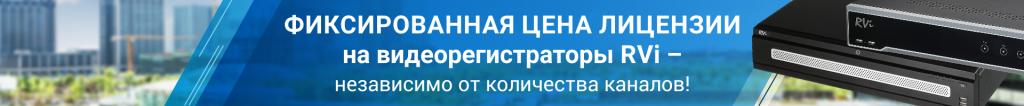 Лицензия_17092019_1920x200.png