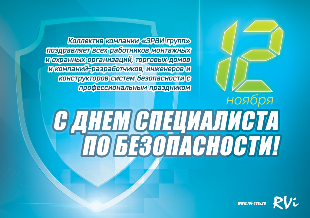 Поздравление в день службы экономической безопасности
