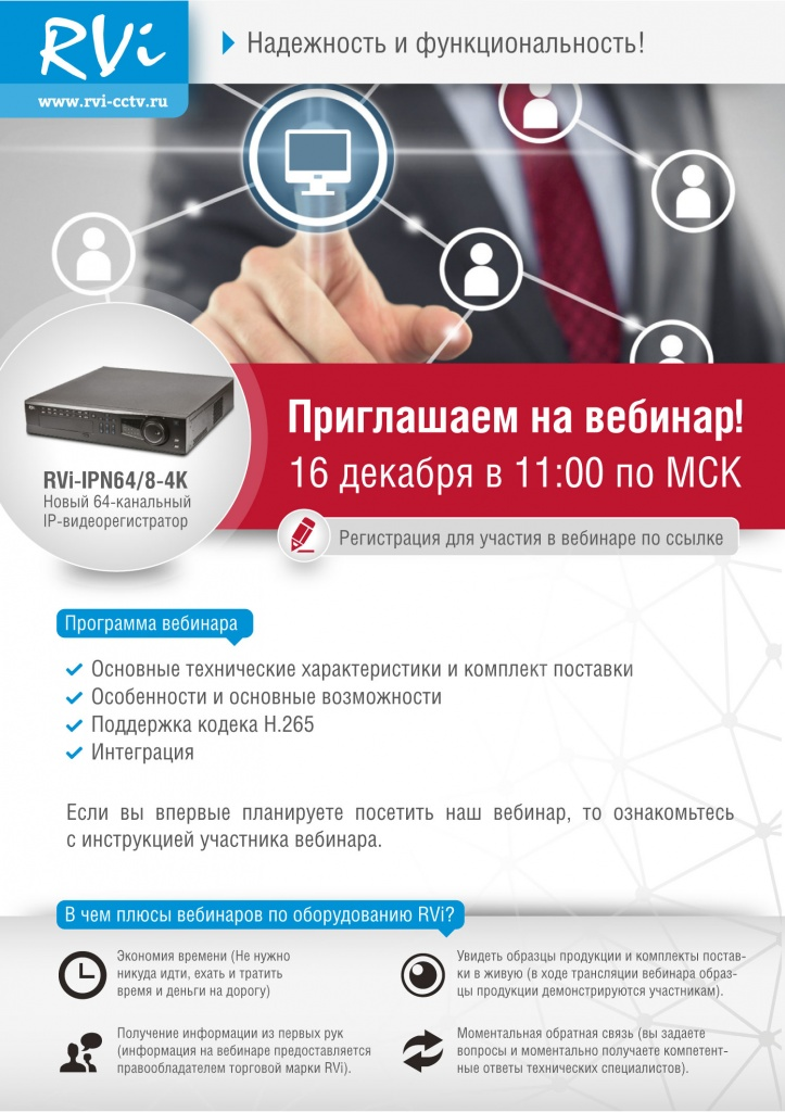 !Приглашение-на-вебинар_12121232.jpg