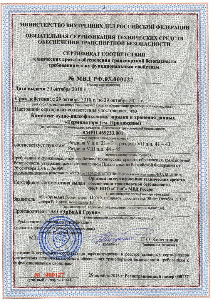 Сертификат Эр Ви Ай (127) копия.jpg