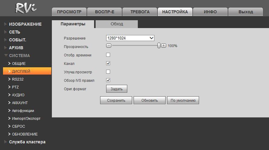 Настраиваемая прозрачность меню регистратора.jpg